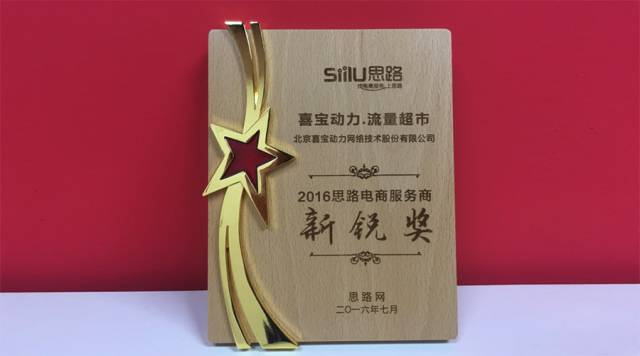 """喜宝动力斩获""""2016思路电商服务商新锐奖"""""""